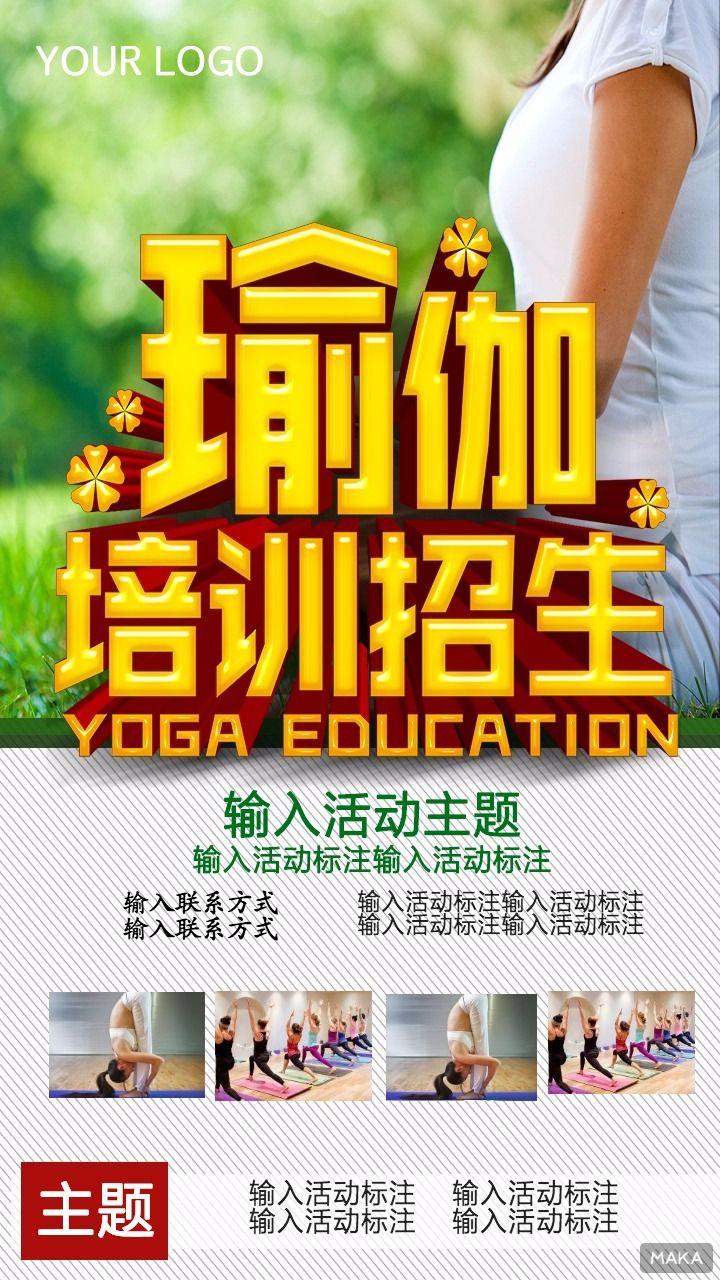 健康健身/瑜伽养生馆宣传/时尚简约模板