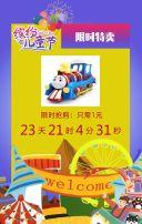紫色简约六一儿童节促销活动翻页H5