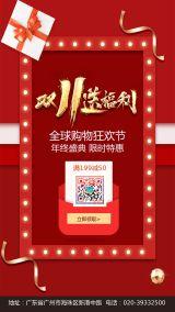 双十一送福利红色促销手机海报