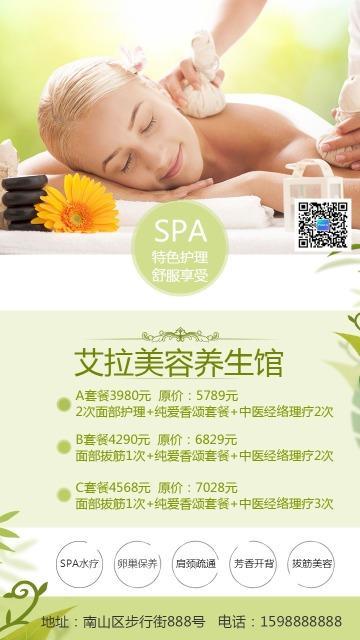 SPA美容美体按摩美容会所促销宣传绿色清新海报
