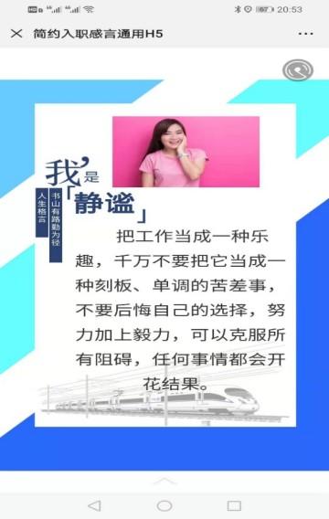 入职季简约风微感言宣传H5