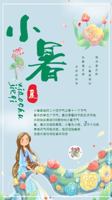 卡通手绘文艺清新蓝色小暑文化宣传海报