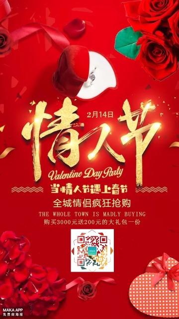 情人节促销红色宣传海报