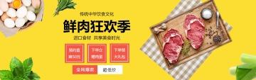 清新活力百货零售食品促销推广电商banner