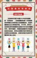 54青春五四青年节卡通复古企业活动邀请函H5
