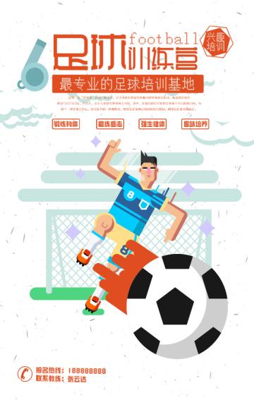 足球培训招生   足球训练   招生