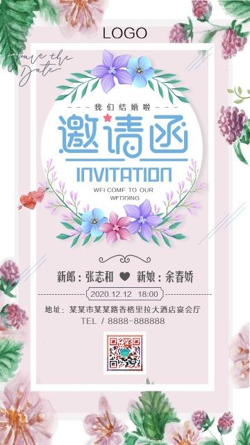 清新简约浪漫婚礼邀请函手机海报