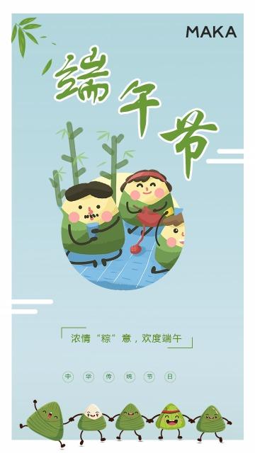 卡通风端午节宣传海报