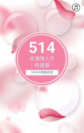 浪漫唯美粉红玫瑰情人节通用促销企业店铺