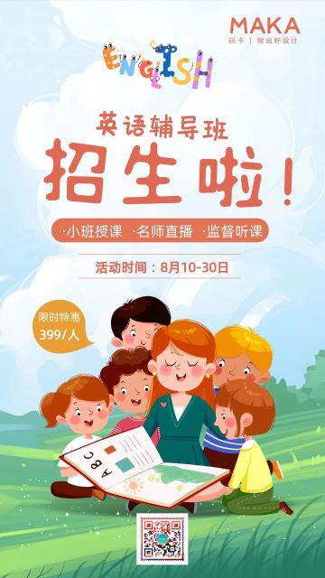 橙色卡通风格英语教育培训招新宣传海报