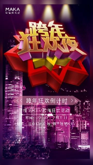 卓·DESIGN/元旦KTV酒吧跨年促销活动邀请函年货促销春节年底大促活动狗年节日产品促销新品上市新