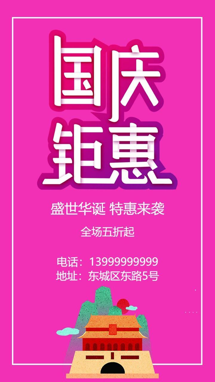 清新时尚国庆节促销