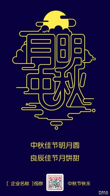 蓝色简约中秋节节日祝福海报