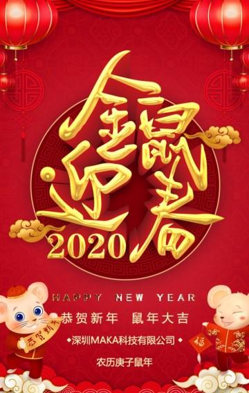 2020红金中国风新年祝福鼠年春节贺卡拜年企业宣传H5