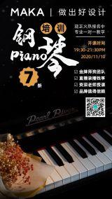 黑色简约唯美钢琴培训招生宣传海报