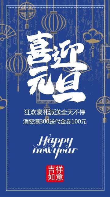 蓝色简约中国风元旦节日贺卡节日促销