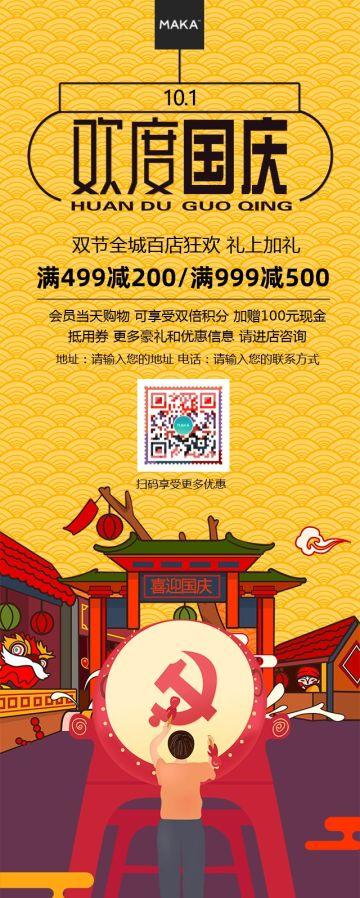 国潮风黄色商超/微商/店铺国庆促销宣传通知宣传海报