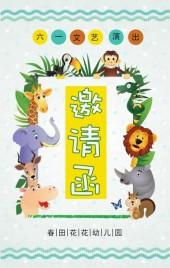 儿童节 六一儿童节 幼儿园邀请函 亲子活动邀请函