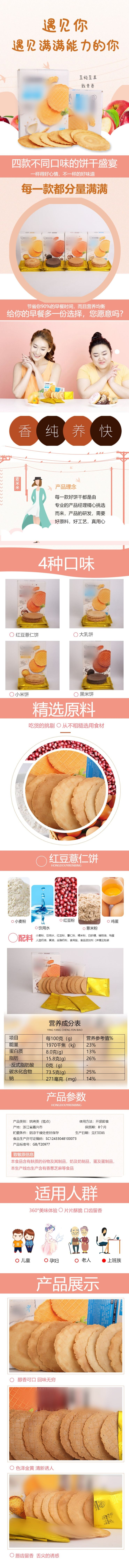 清新简约百货零售美食零食饼干促销电商详情页