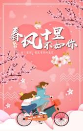 520 秀恩爱表白相册 情侣纪念相册