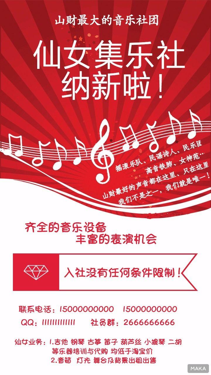 集乐社招生宣传海报