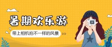 卡通手绘暑假旅游旅行社活动促销宣传活动微信公众号封面
