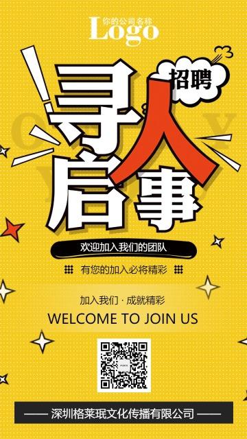 黄色卡通风格企业招聘公司招人宣传海报