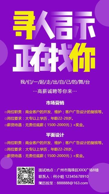 创意紫色招聘海报