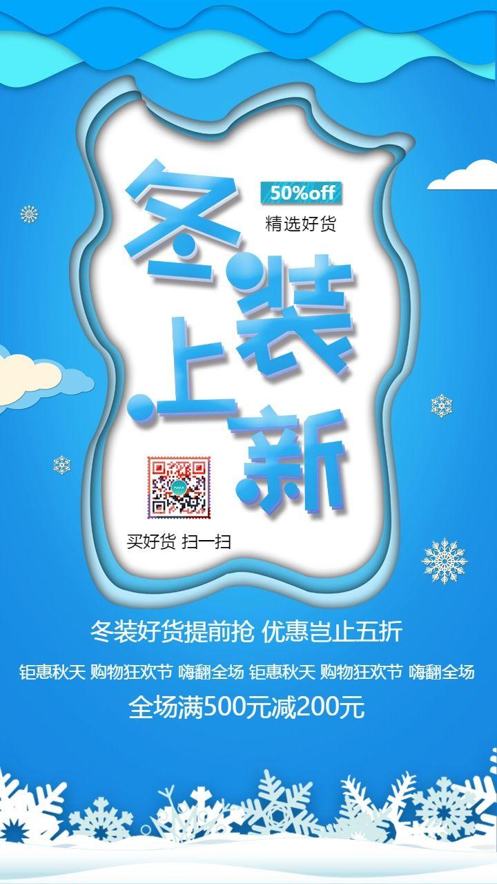 蓝色扁平风冬装上新海报
