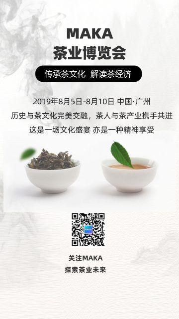 文艺清新茶业博览会宣传海报