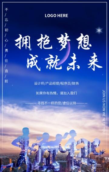 """""""拥抱梦想 成就未来"""" -德钦县恒大水电开发有限公司"""