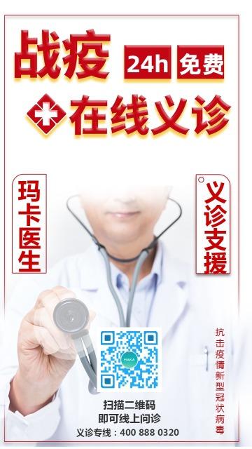 在线义诊线上医疗公益宣传海报
