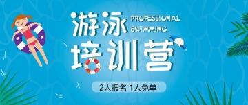 蓝色卡通手绘游泳招生培训公众号头条
