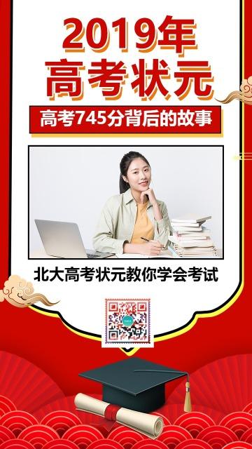 红色喜庆高考喜报捷报祝贺海报