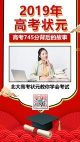 红色喜庆中考高考喜报捷报祝贺海报