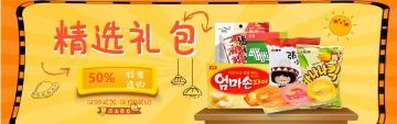 卡通活力百货零售零食促销推广电商banner