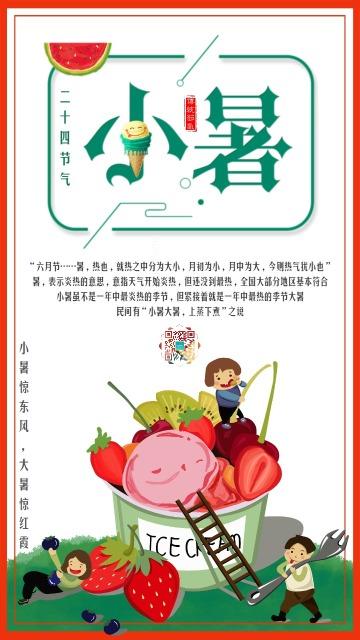 卡通手绘文艺清新红色白色小暑文化宣传海报
