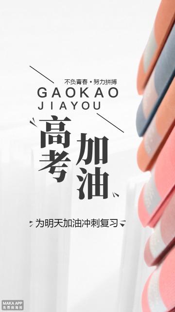清新简约文艺风高考加油励志宣传海报