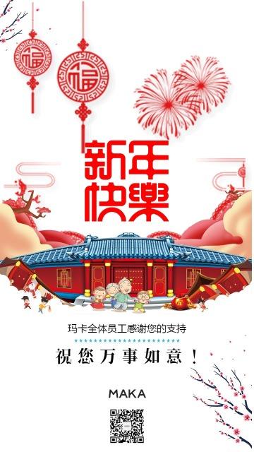 新年快乐喜庆中国年感恩祝福海报