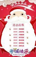 时光陪你一起过圣诞邀请函圣诞老人宣传