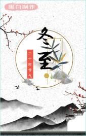 冬至二十四节气中国传统节日文化宣传推广