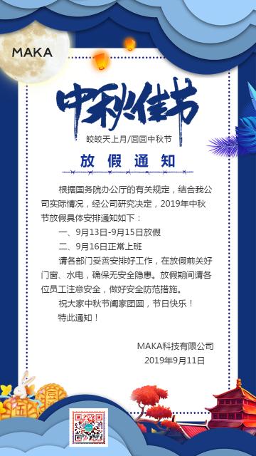 蓝色商务科技大气企业/政府中秋节放假通知安排海报