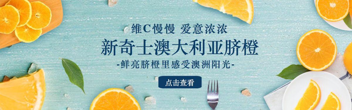 自然清新澳洲脐橙电商banner