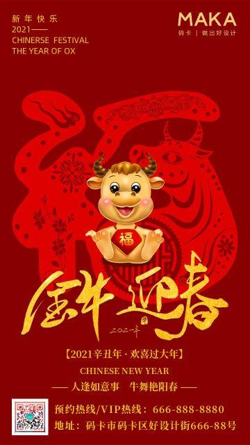 红色喜庆金牛迎春送祝福新年贺卡海报