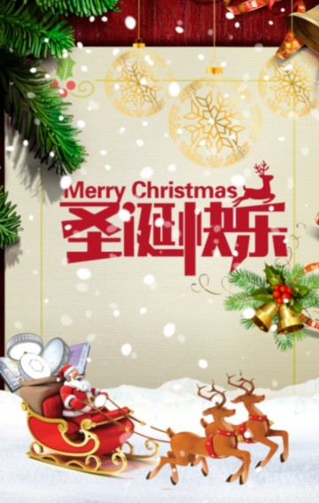 圣诞节贺卡/朋友、亲人
