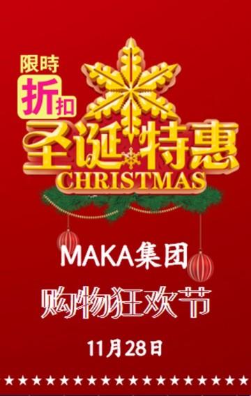 促销,圣诞促销,打折,节日促销,圣诞购物节,平安夜