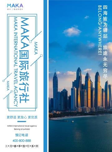 简约清新旅游旅行宣传DM单