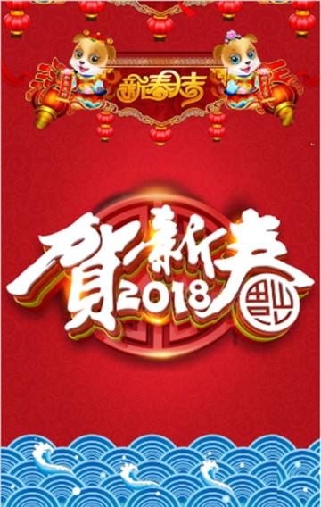 恭贺新春春节快乐贺卡