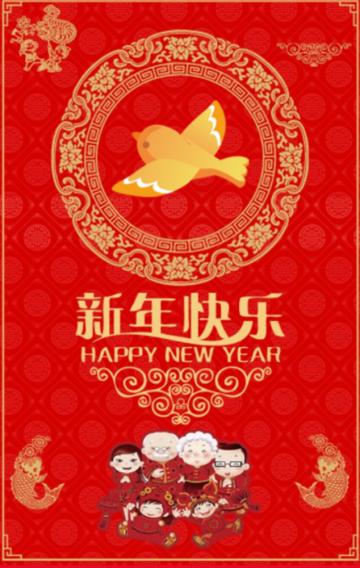 新年春节贺卡