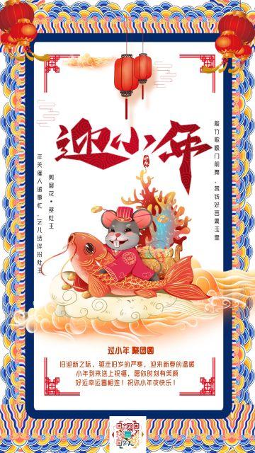 中国风卡通手绘蓝色白色小年宣传海报